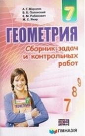 Сборник задач контрольных Геометрия 7 класс Мерзляк 2015