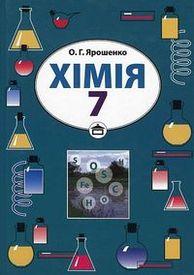 Підручник Хімія 7 клас Ярошенко 2007
