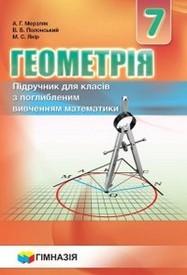 Геометрія 7 клас Мерзляк 2015 Поглиблене вивчення
