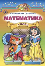 Підручник Математика 4 клас Богданович 2015. Скачать, читать