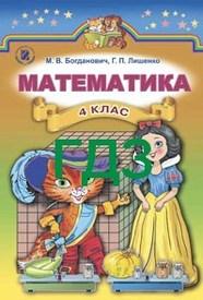 ГДЗ (ответы, решебник) Математика 4 класс Богданович 2015. Відповіді онлайн