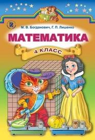 Математика 4 класс Богданович на русском 2015. Скачать, читать
