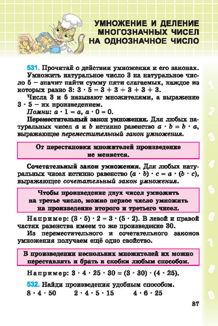 Математика 4 класс Богданович 2015 (Рус.)