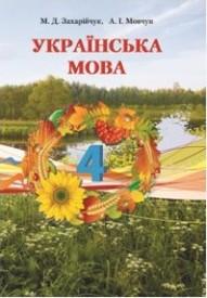Підручник Українська мова 4 клас Захарійчук 2015. Скачать, читать