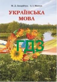 Відповіді Українська мова 4 клас Захарійчук. ГДЗ