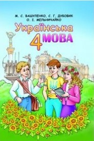 Підручник Українська мова 4 клас Вашуленко 2015. Скачать, читать. Відповіді
