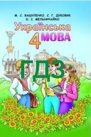 Відповіді Українська мова 4 клас Вашуленко 2015. ГДЗ