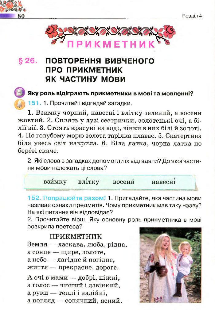 Підручник Українська мова 4 клас Вашуленко 2015