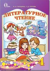 Литературное чтение 4 класс Лапшина 2015