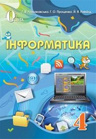 Підручник Інформатика 4 клас Ломаковська 2015. Скачать, читать
