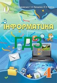 ГДЗ (Ответы, решебник) Інформатика 4 класс Ломаковская. Відповіді онлайн