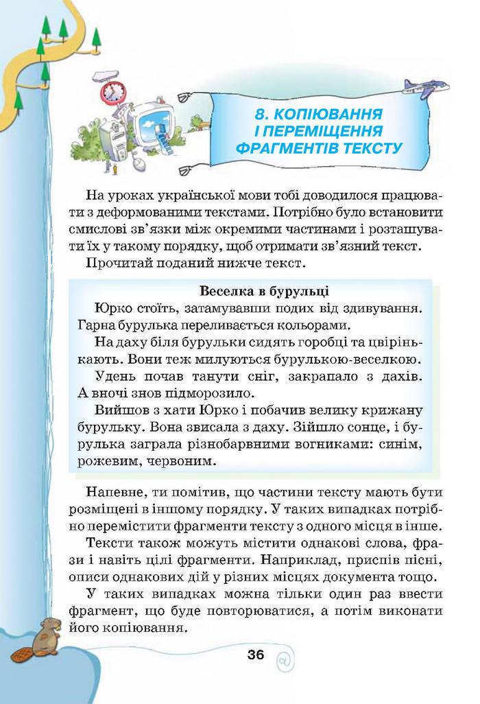 Підручник Інформатика 4 клас Ломаковська 2015