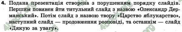 ГДЗ (Ответы, решебник) Інформатика 4 класс Ломаковская