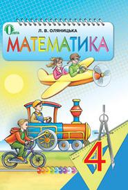 Підручник Математика 4 клас Оляницька 2015