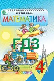 Відповіді Математика 4 клас Оляницька. ГДЗ