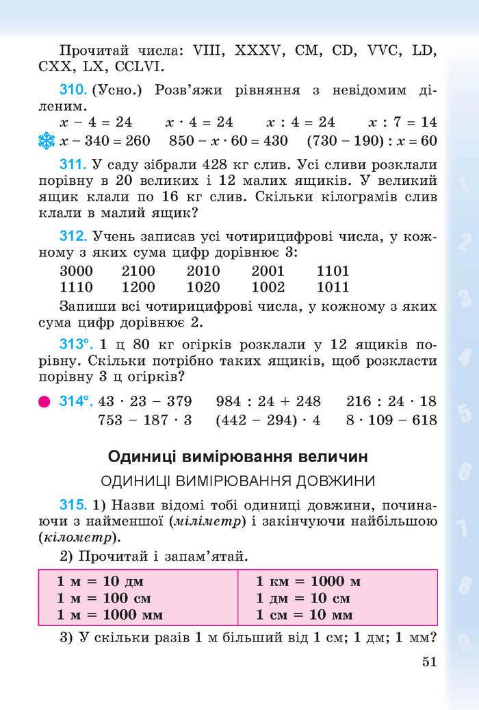 Підручник Математика 4 клас Богданович (Укр.)
