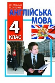Підручник Англійська мова 4 клас Кучма 2015