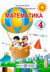 Підручник Математика 4 клас Заїка 2015