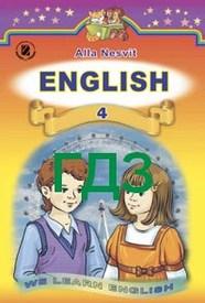 Відповіді Англійська мова 4 клас Несвіт. ГДЗ