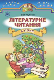 Підручник Літературне читання 4 клас Науменко 2015. Скачать, читать
