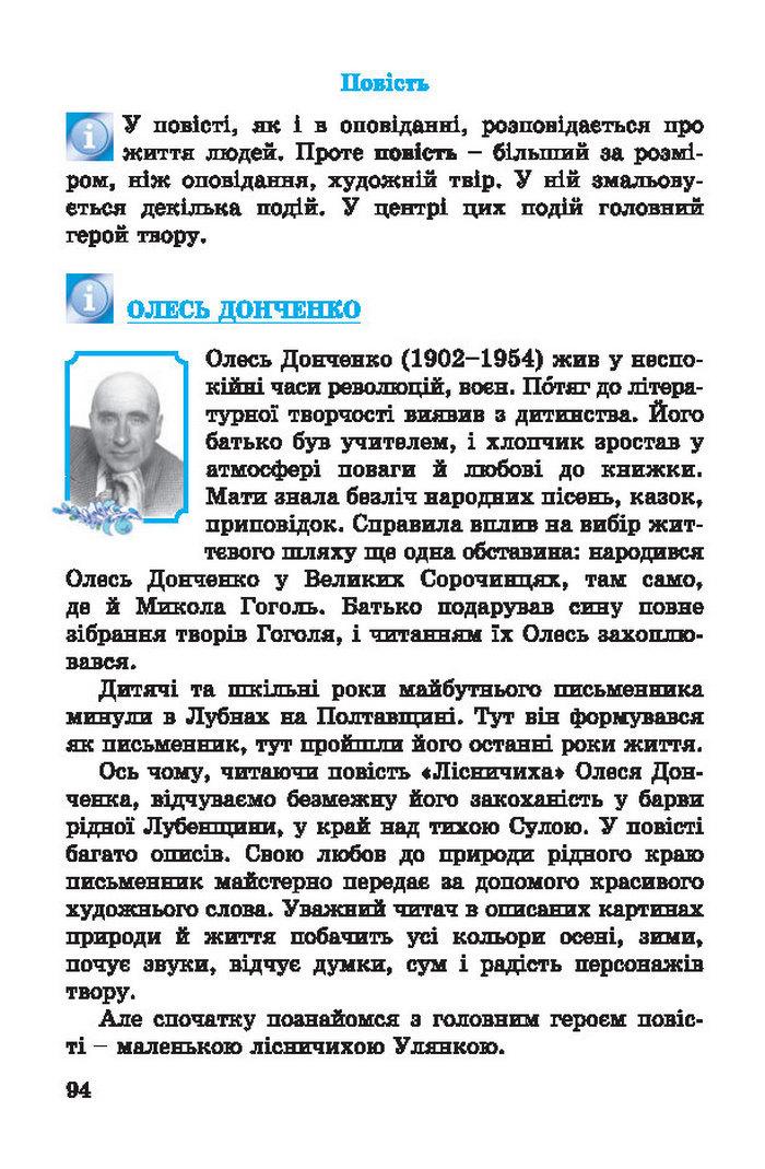 Підручник Літературне читання 4 клас Науменко 2015