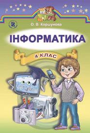 Інформатика 4 клас Коршунова 2015