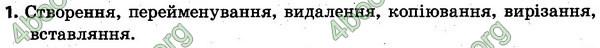 ГДЗ (ответы) Інформатика 4 клас Коршунова. Відповіді, решебник