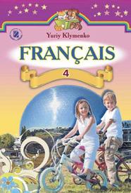Підручник Французька мова 4 клас Клименко 2015. Скачать, читать