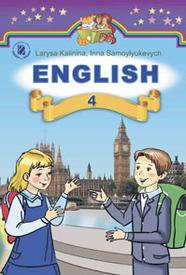 Підручник Англійська мова 4 клас Калініна 2015