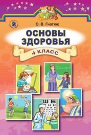 Основы здоровья 4 класс Гнатюк 2015 (Рус.)