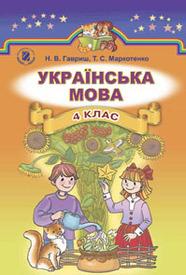 Учебник Українська мова 4 класс Гавриш 2015. Скачать, читать
