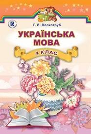 Підручник Українська мова 4 клас Волкотруб 2015