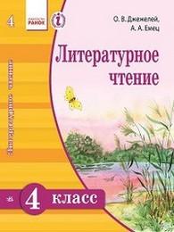 Литературное чтение 4 класс Джежелей (Рус.) 2015