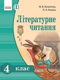 Літературне читання 4 клас Коченгіна (Укр.)