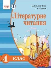 Літературне читання 4 класс Коченгіна (Рус.) 2015