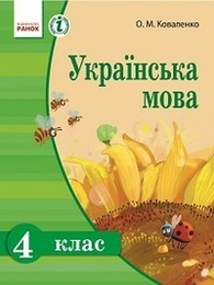 Підручник Українська мова 4 клас Коваленко 2015