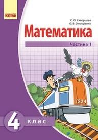 Математика 4 клас Скворцова (1, 2 часть)