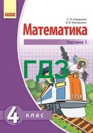 ГДЗ (Ответы, решебник) Математика 4 клас Скворцова. Відповіді онлайн