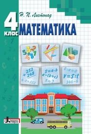 Підручник Математика 4 клас Листопад 2015