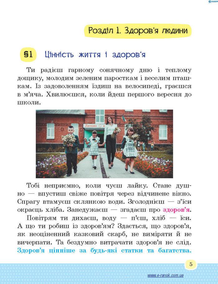Основи здоров'я 4 клас Бойченко (Укр.)