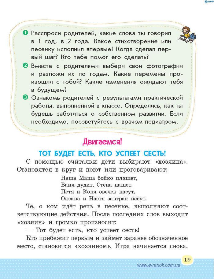 Основы здоровья 4 класс Бойченко (Рус.)