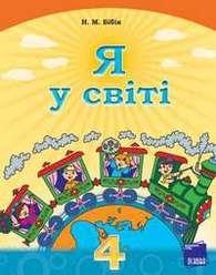 Підручник Я у світі 4 клас Бібік 2015