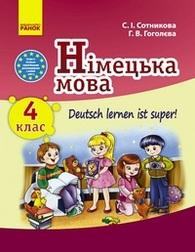 Підручник Німецька мова 4 клас Сотникова 2015. Скачать, читать