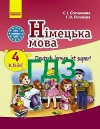 ГДЗ (Ответы, решебник) Нимецкий язык 4 клас Сотникова