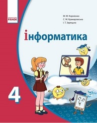 Підручник Інформатика 4 клас Корнієнко 2015