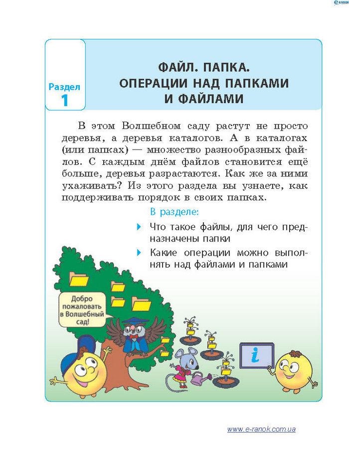 Информатика 4 класc Корниенко (Рус.)