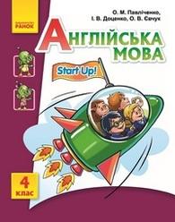 Англійська мова 4 клас Павліченко 2015