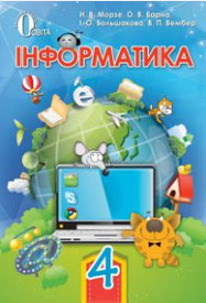 Підручник Інформатика 4 клас Морзе 2015