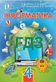ГДЗ (Ответы, решебник) Інформатика 4 клас Морзе