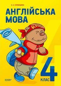 Підручник Англійська мова 4 клас Климишина 2015